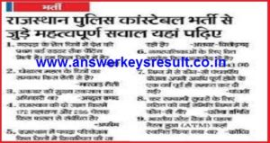 Rajasthan Police Constable 14th 15th July Exam Paper 2018